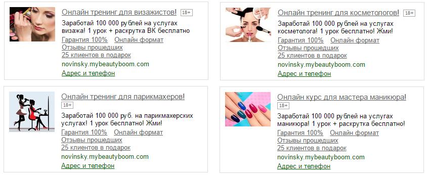 beautystart объявления РСЯ