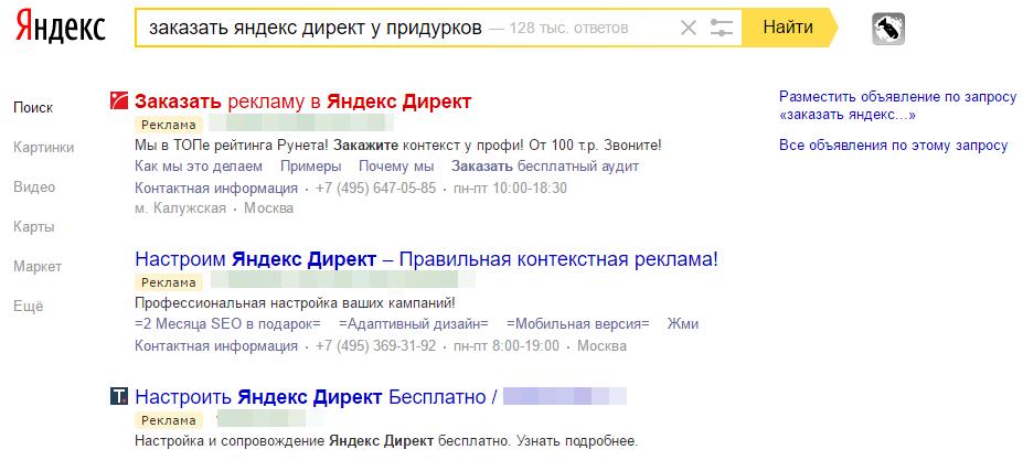 Яндекс.директ файрвол сколько стоит реклама на яндексе на первой странице