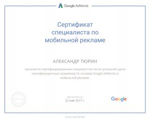 Сертификат специалиста по мобильной рекламе Google Mobile