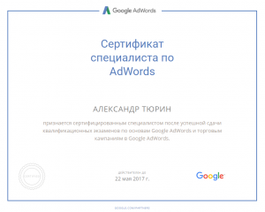 Сертификат специалиста по торговым кампаниям Google Merchant Center