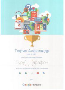 Сертификат Google Гуру Марафон