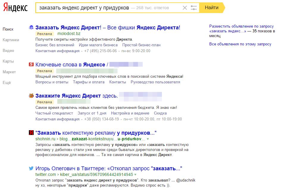 Яндекс директ бизнес идеи бизнес план покупки грузового автомобиля