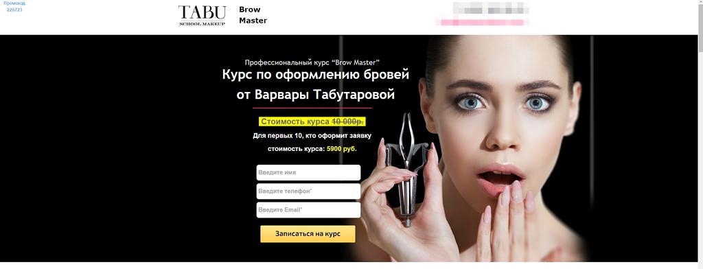 Кейс Яндекс Директ - курс по оформлению бровей