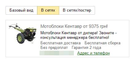 объявление motobloki
