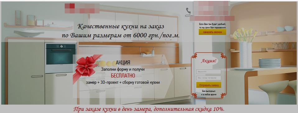 Кейс Яндекс Директ — кухни на заказ