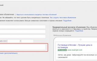Новинка - развернутые текстовые объявления Google Adwords