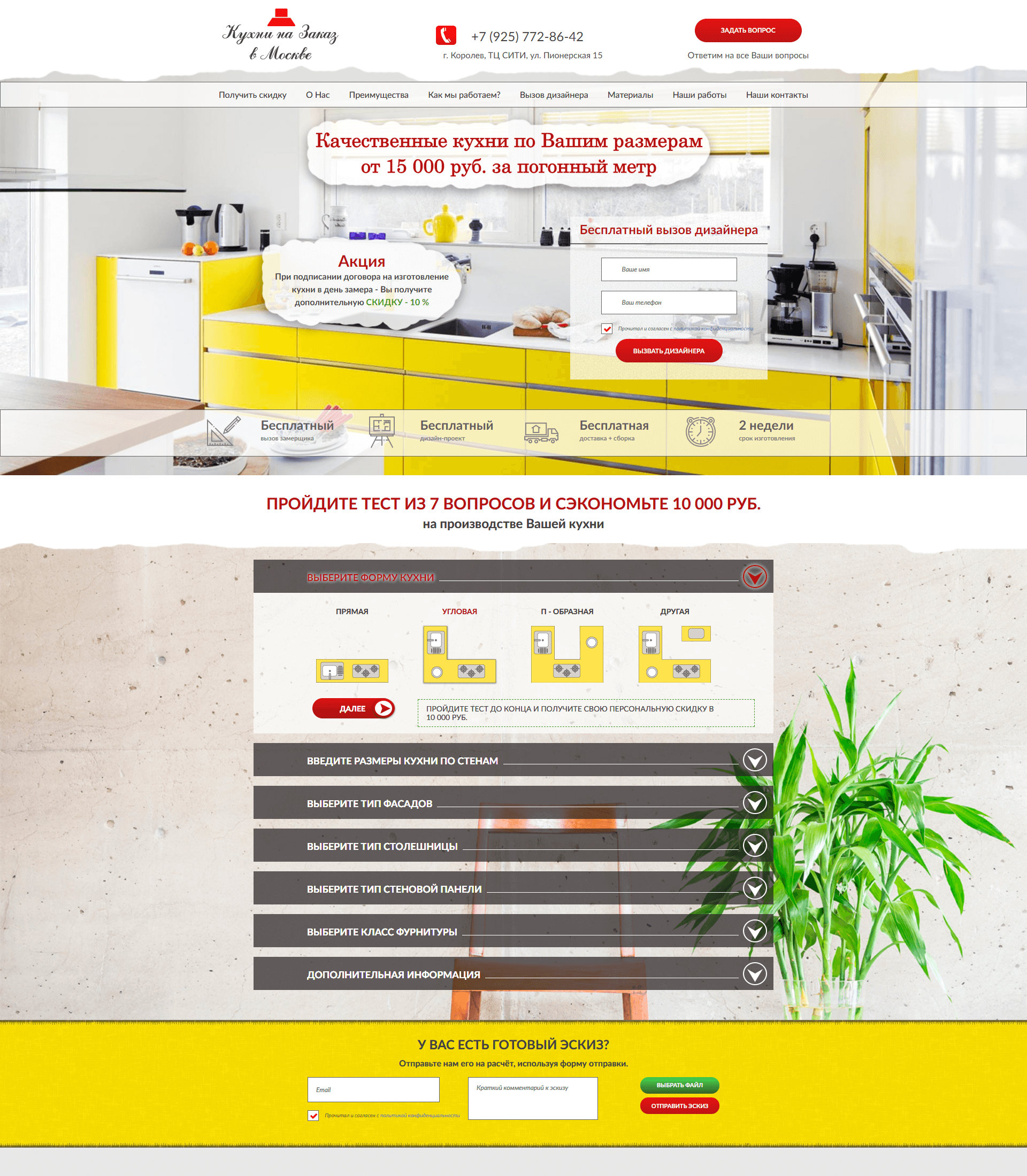 Контекстная реклама для landing page
