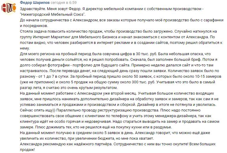 Отзыв о системе привлечения клиентов на кухни из Нижнего Новгорода