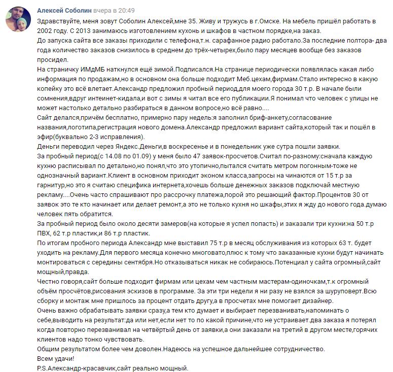 Отзыв о системе привлечения клиентов на кухни из Омска