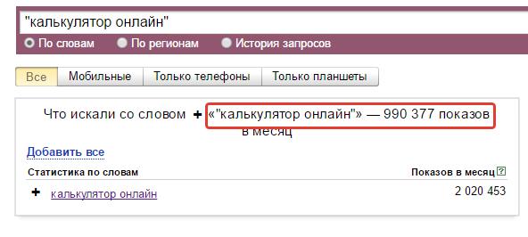 "Запрос в вордстат ""калькулятор онлайн"""