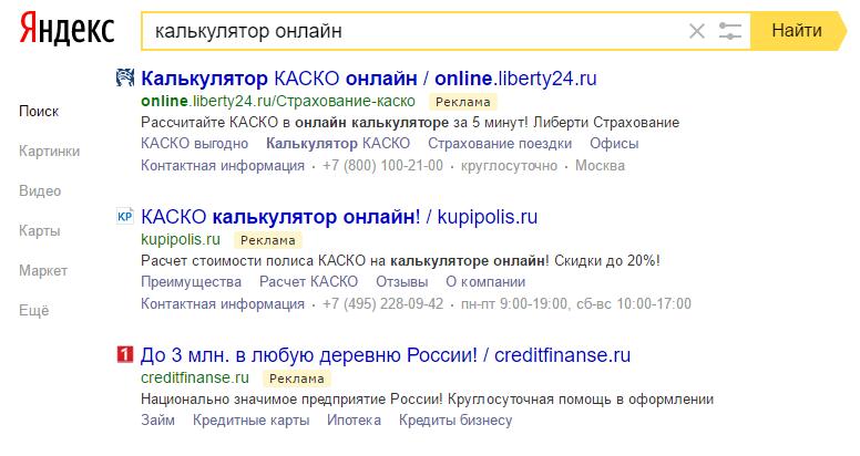 """Выдача Яндекс Директ в Москве по запросу """"калькулятор онлайн"""""""