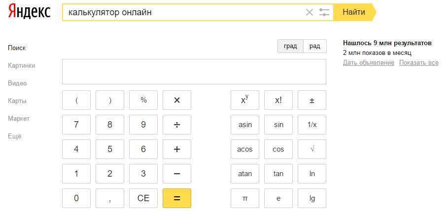 Калькулятор онлайн в выдаче Яндекса