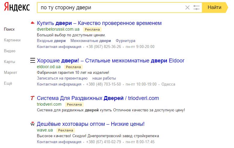 "Выдача по Одессе Яндекс Директ по запросу ""по ту сторону двери"""