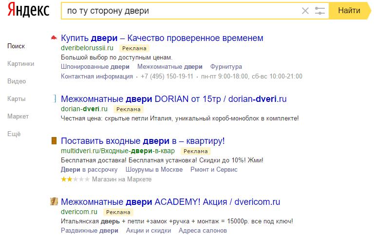 "Выдача по Москве Яндекс Директ по запросу ""по ту3 сторону двери"""
