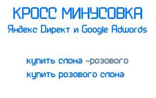 Кросс минусовка ключевых слов в Яндекс Директ и Google Adwords