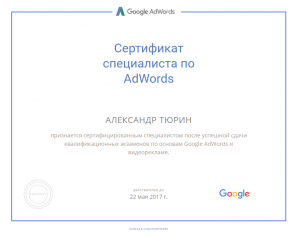 Сертификат специалиста по видеорекламе Google Adwords
