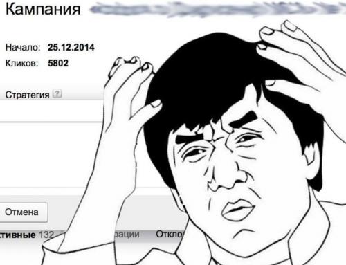Как сливаются бюджеты в Яндекс Директ — выпуск 2