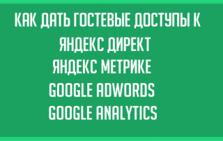 Как открыть доступ в Яндекс Директе, Яндекс Метрике, Google Adwords и Analytics