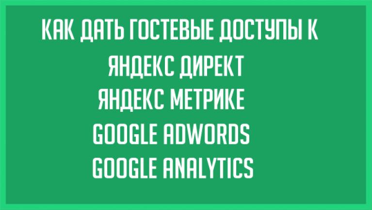 Как открыть доступ в Яндекс Директе, Яндекс Метрике, Google Adwords и Analytics