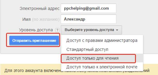 Отправить приглашение Google Adwords