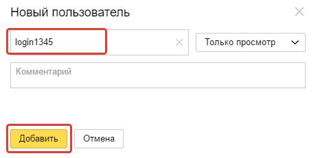 Назначение нового пользователя Яндекс Метрики