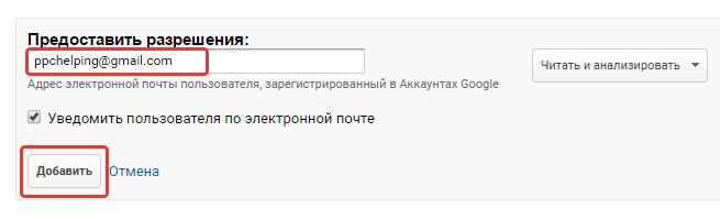 Добавить нового пользователя Google Analytics