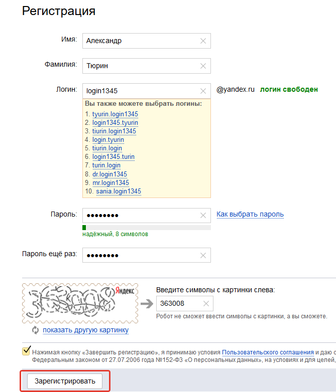 Регистрация нового представителя в Яндекс Директ