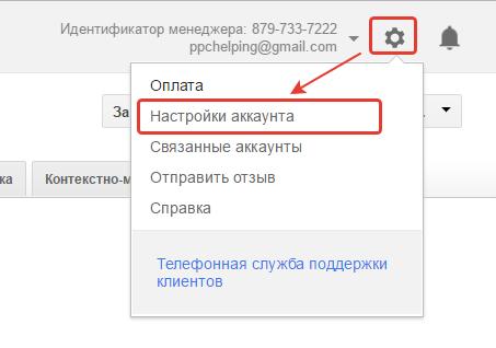Переход в настройки аккаунта Google Adwords