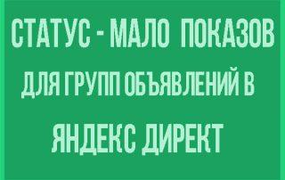 Статус «Мало показов» в Яндекс Директе - что делать и как теперь быть