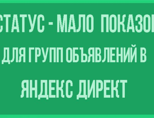 Статус «Мало показов» в Яндекс Директе – что делать и как теперь быть