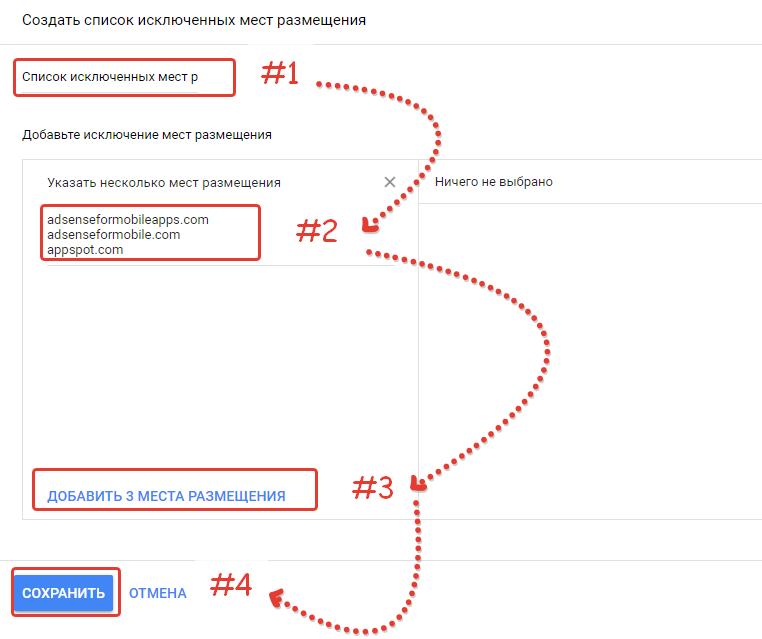 Как и зачем отключать показы рекламы в приложениях Google Adwords