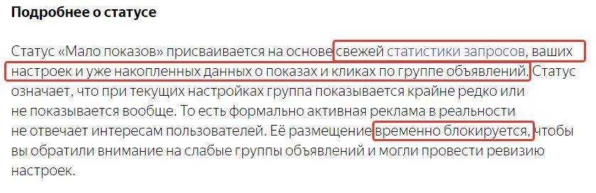 """Объяснение статуса """"Мало показов"""" в Яндекс Директ"""