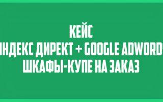 Кейс Яндекс Директ и Google Adwords + landing page: шкафы купе на заказ