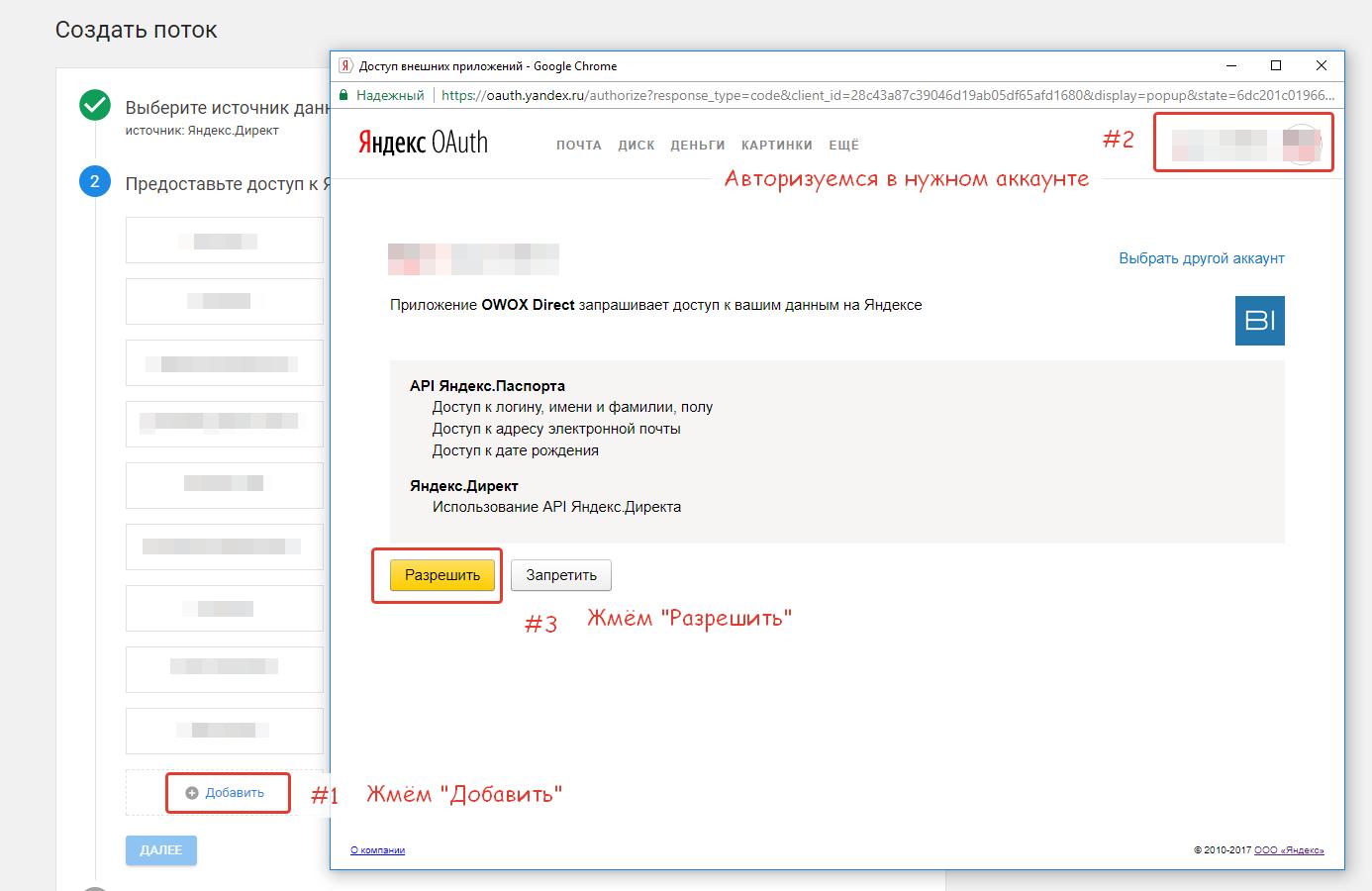 Даём приложению OWOX Direct доступ к вашим данным в аккаунте Директа