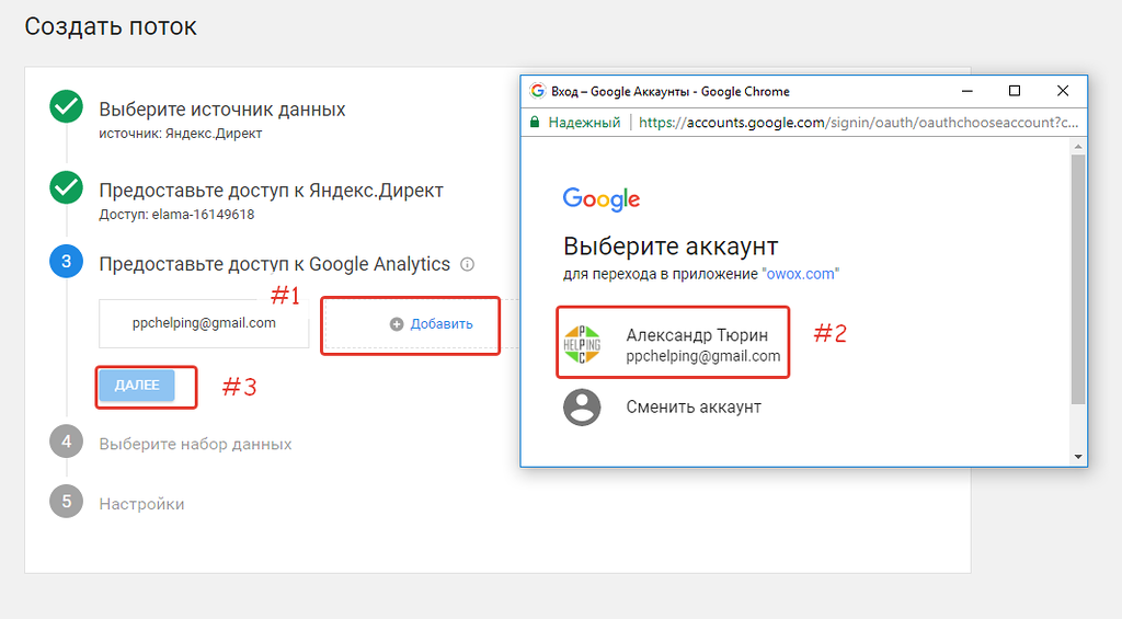 Предоставляем доступ к Google Analytics