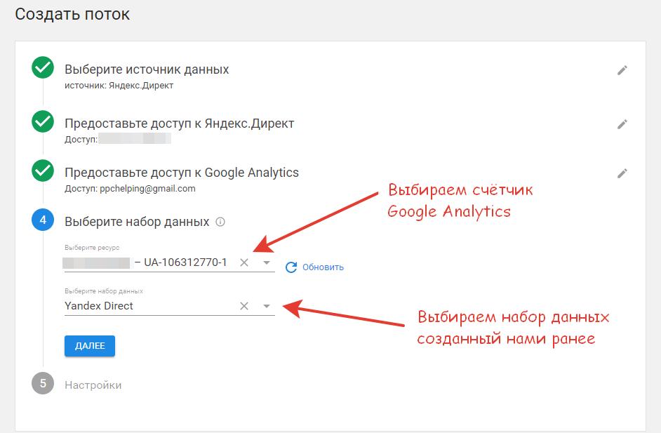 Выбираем счётчик Google Analytics куда будет вестись импорт расходов и выбираем набор данных, созданный нами ранее
