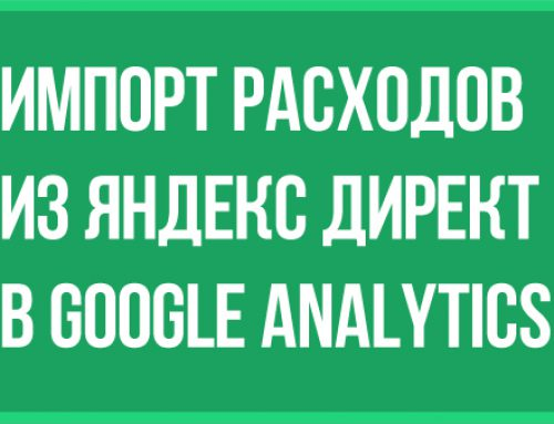 Импорт расходов из Яндекс Директ в Google Analytics