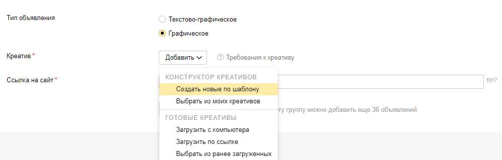 Конструктор графических объявлений Яндекс Диект