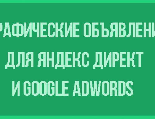 Графические объявления для Яндекс Директ и Google Adwords