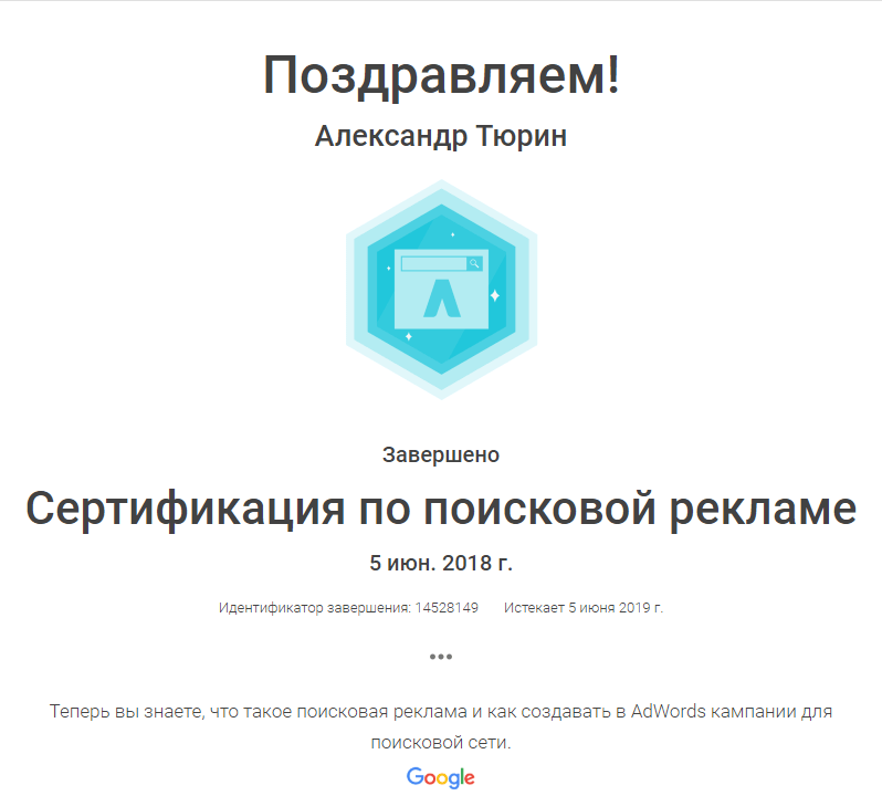 Сертификат специалиста по поисковым кампаниям Google Adwords